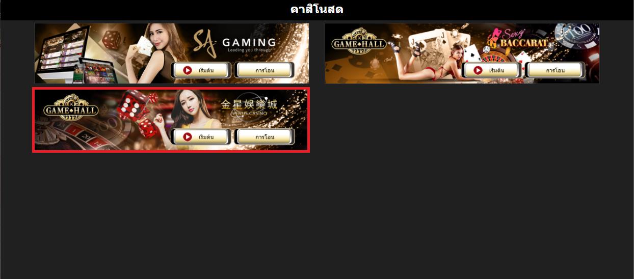 เลือกVenus Casino
