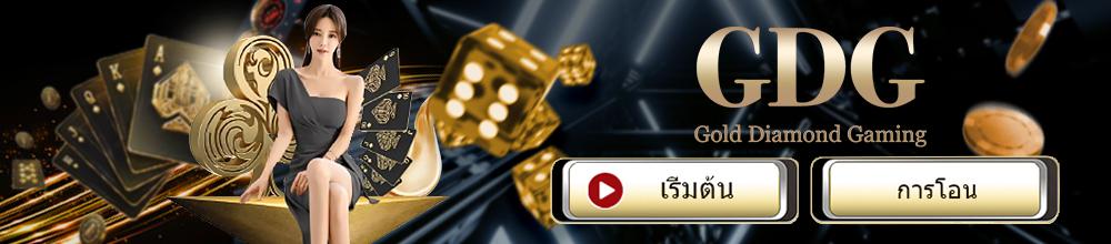 Gold-Diamond-Gaming-GDG