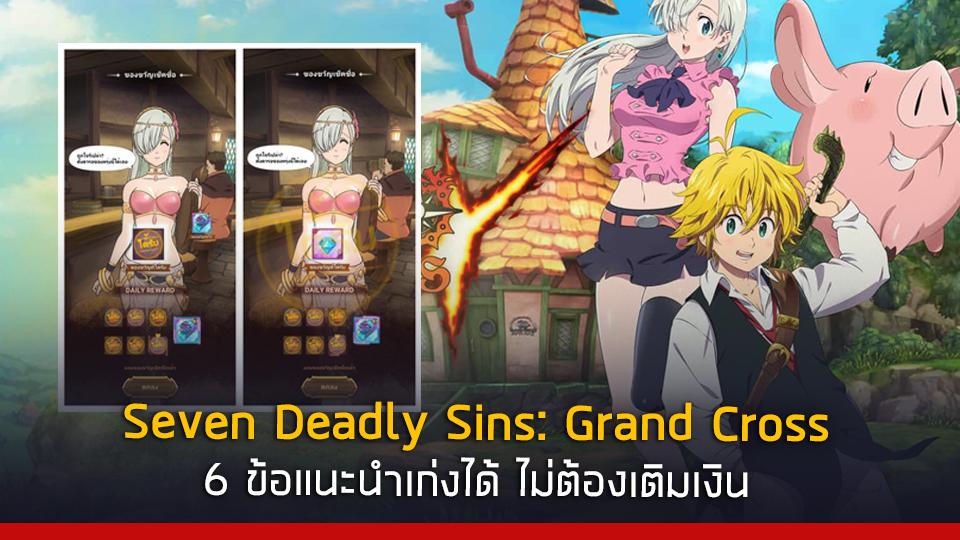 The-Seven-Deadly-Sins-Grand-Cross